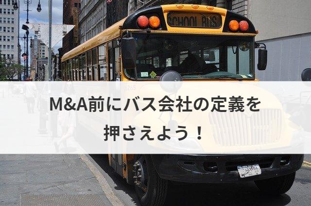 会社 廃業 バス