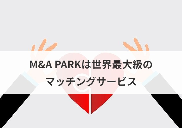 M&A PARKは世界最大級のマッチングサービス