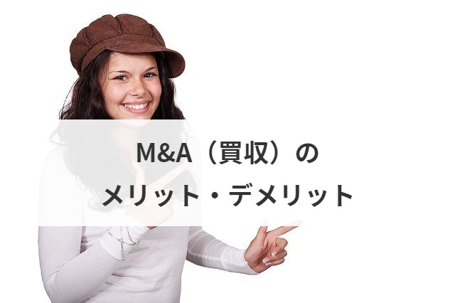 M&A(買収)のメリット・デメリット