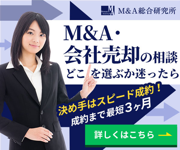 経験豊富なM&AアドバイザーがM&Aをフルサポート まずは無料相談