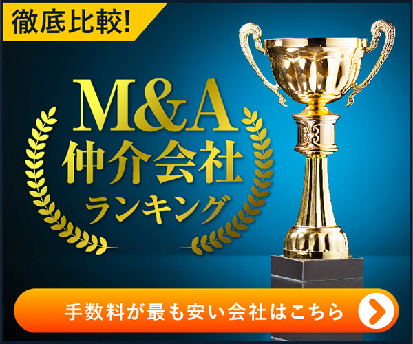 M&A仲介会社ランキング