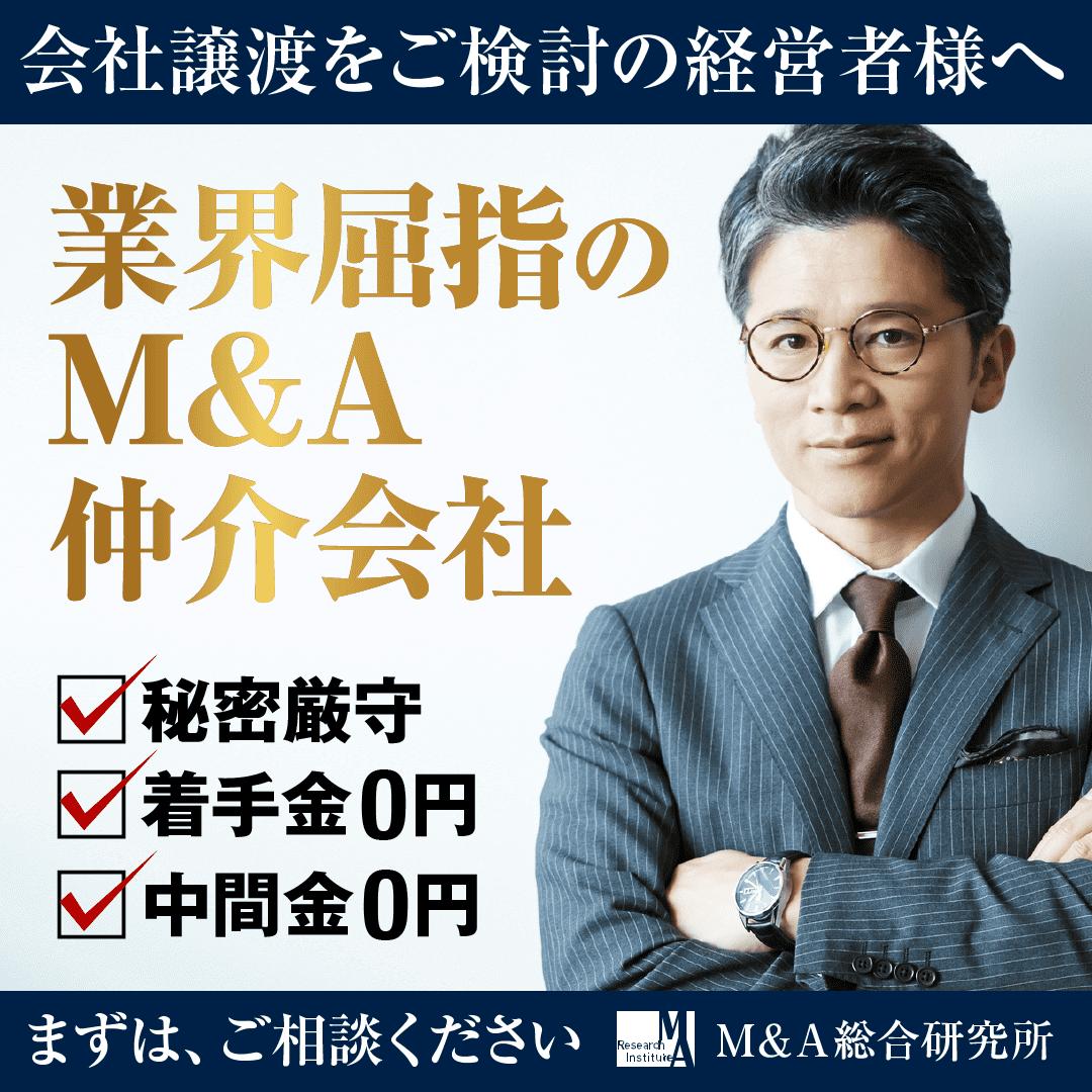 M&A仲介会社ランキング