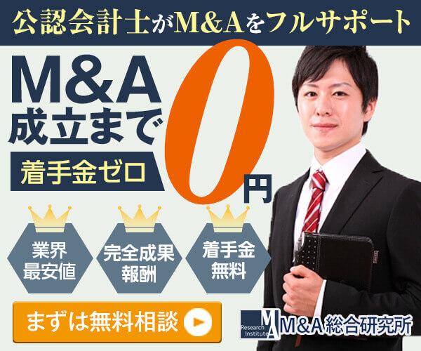 公認会計士がM&Aをフルサポート まずは無料相談