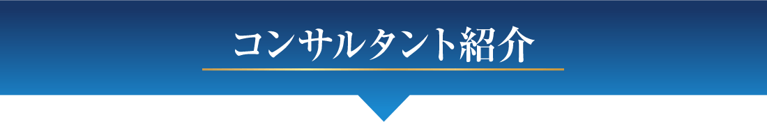 提携パートナー紹介