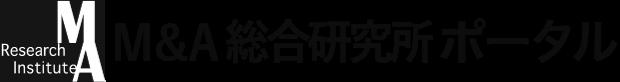 M&A総合研究所ポータル(旧M&A STORY)