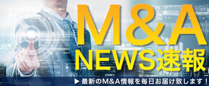 M&AM&Aニュース