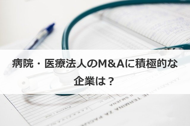 M&Aに積極的な企業