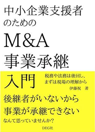 中小企業支援者のためのM&A・事業承継入門【心得・実務】
