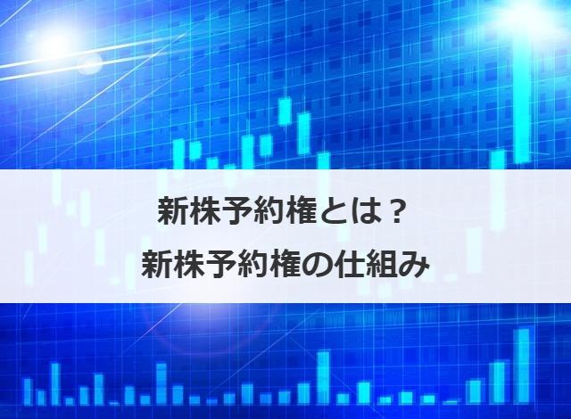 権 新株 予約