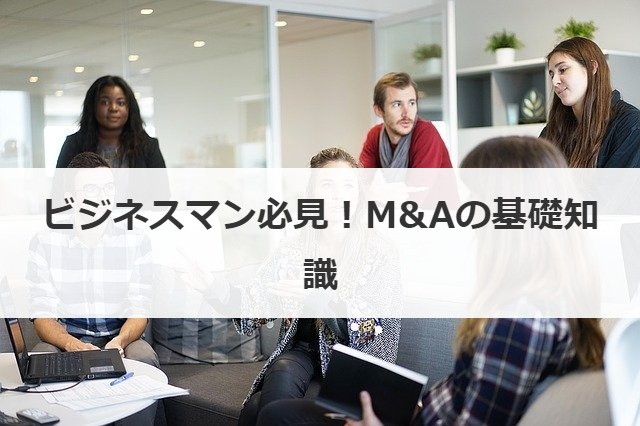 M&Aの基礎知識