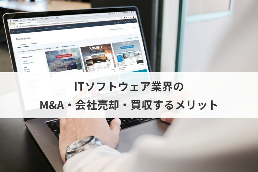 ITソフトウェア業界のM&A・会社売却・買収するメリット