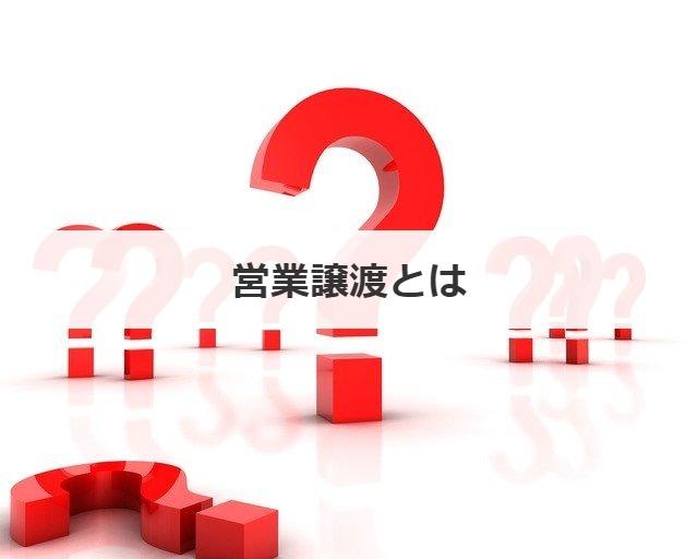 営業譲渡とは?契約書や手続き、事業譲渡との違いや税務を解説 | M&A ...