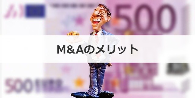 M&Aのメリット