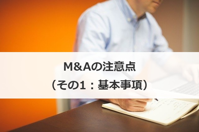 M&Aの注意点(その1:基本事項)