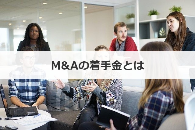 M&Aの着手金とは