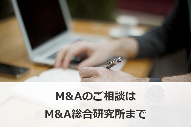M&Aのご相談はM&A総合研究所まで
