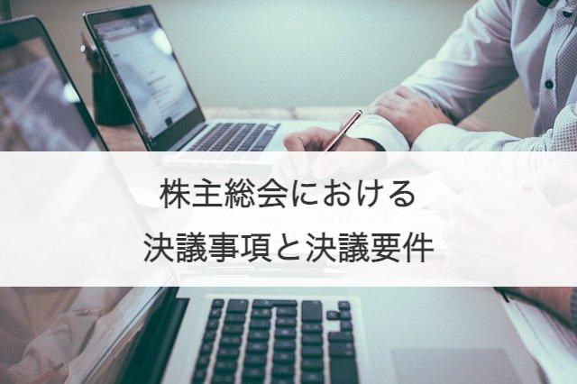 株主総会における決議事項の種類と決議方法 | M&A・事業承継の理解を深める