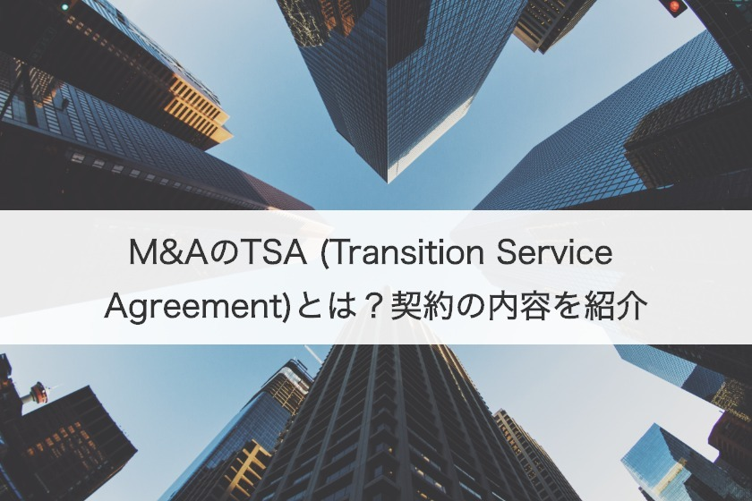 M&AのTSA (Transition Service Agreement)とは?契約の内容を紹介