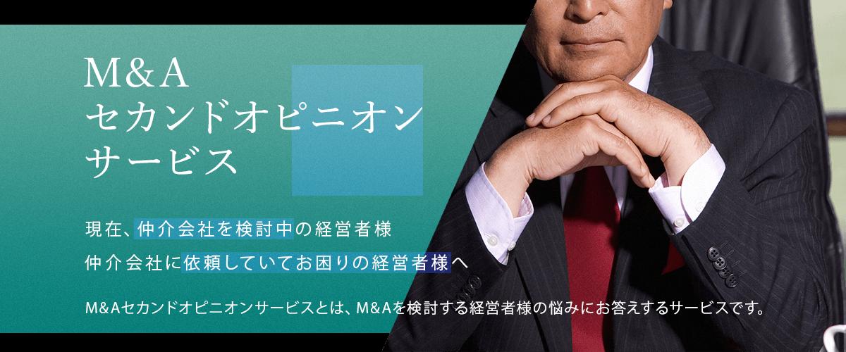 M&Aセカンドオピニオンサービス
