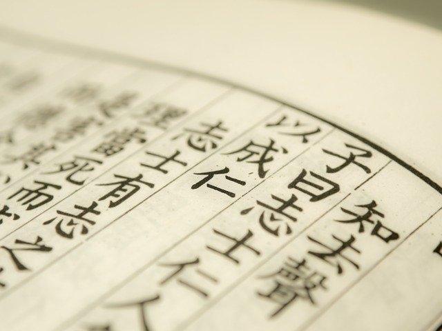 「論語読みの論語知らず」の意味とは?意味や使い方を解説!