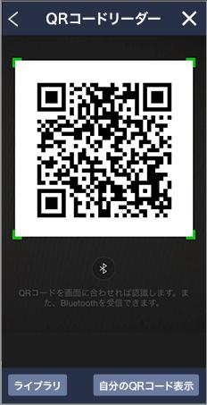 QRコード読み取り手順3