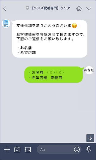LINE@の友達追加手順2