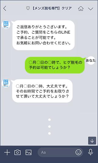 LINE@の友達追加手順3