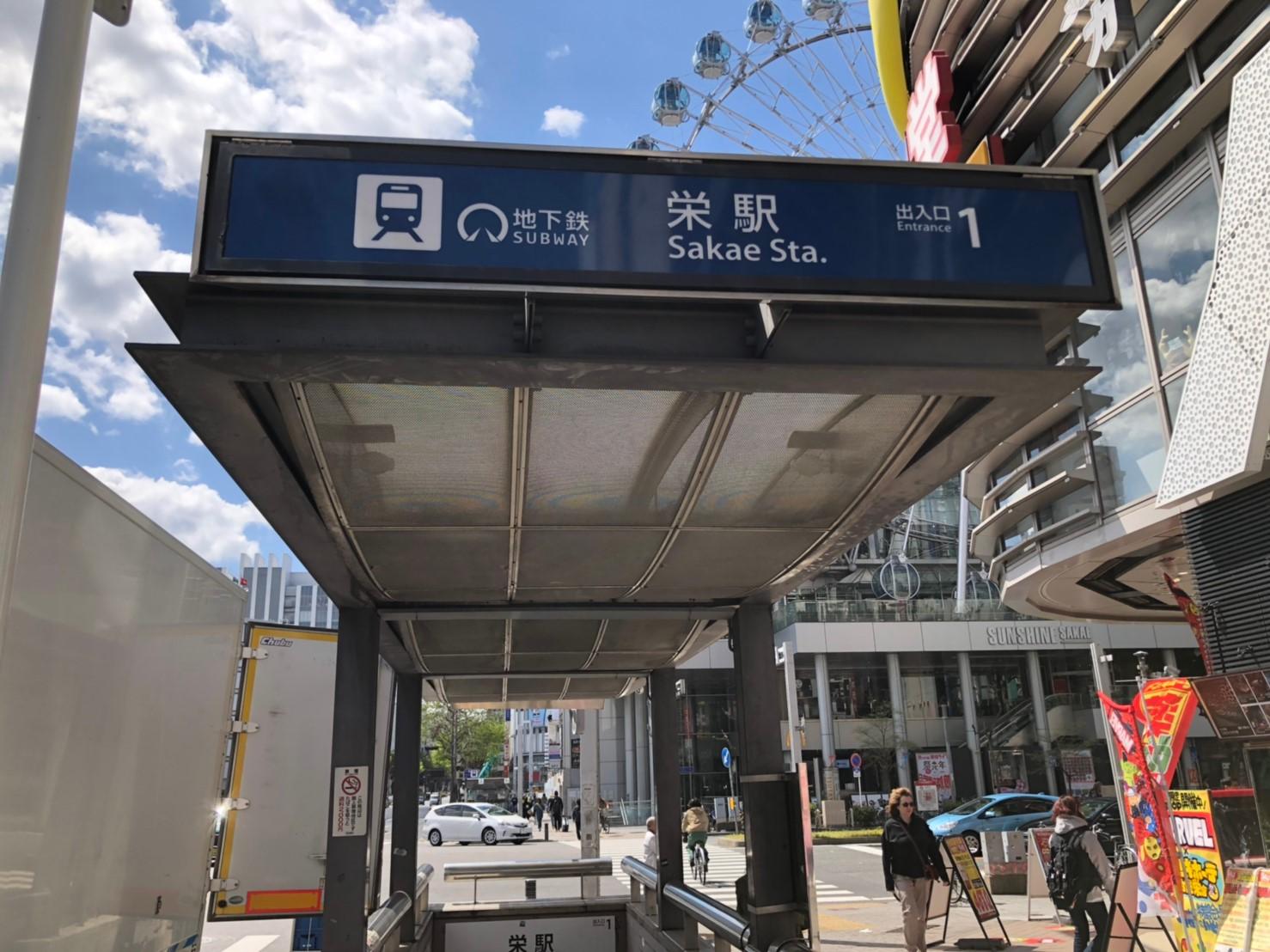 名古屋駅からの詳しい道順2