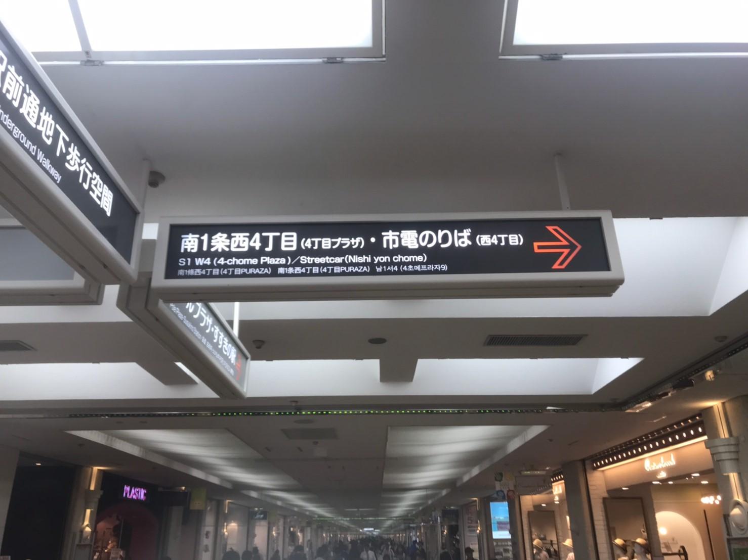 大通駅からの詳しい道順3