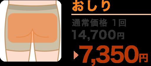 おしり 通常価格1回 14,700円 → 7,350円