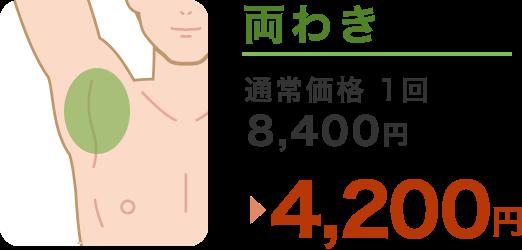両脇 通常価格1回 8,400円 → 4,200円