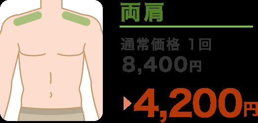 両肩 通常価格1回 8,400円 → 4,200円