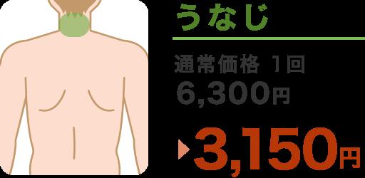 うなじ 通常価格1回 6,300円 → 3,150円