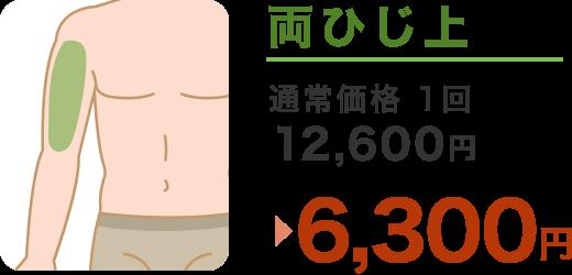 両ひじ上 通常価格1回 12,600円 → 6,300円