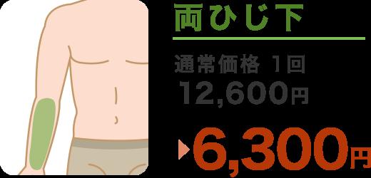 両ひじ下 通常価格1回 12,600円 → 6,300円
