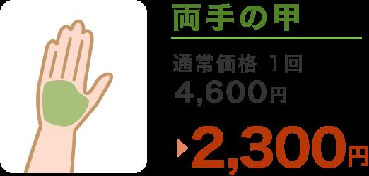 両手の甲 通常価格1回 4,600円 → 2,300円