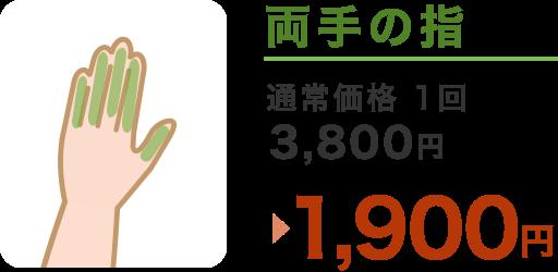 両手の指 通常価格1回 3,800円 → 1,900円