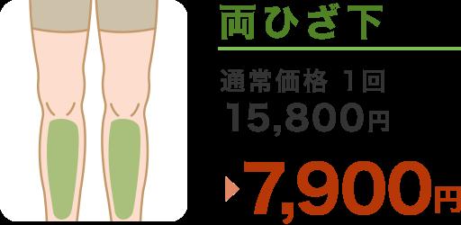 両ひざ下 通常価格1回 15,800円 → 7,900円