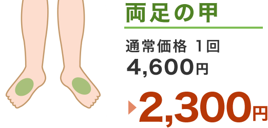 両足の甲 通常価格1回 4,600円 → 2,300円