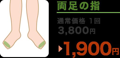 両足の指 通常価格1回 3,800円 → 1,900円
