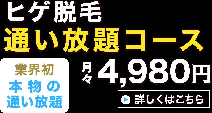 ヒゲ脱毛通い放題コース 業界初 本物の脱毛 月々4,980円