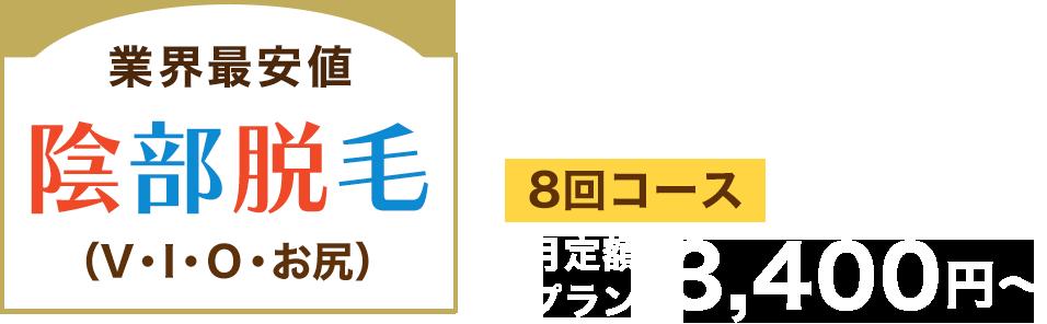 陰部脱毛 業界最安値 (V・I・O・お尻) 月定額プラン3,200円~