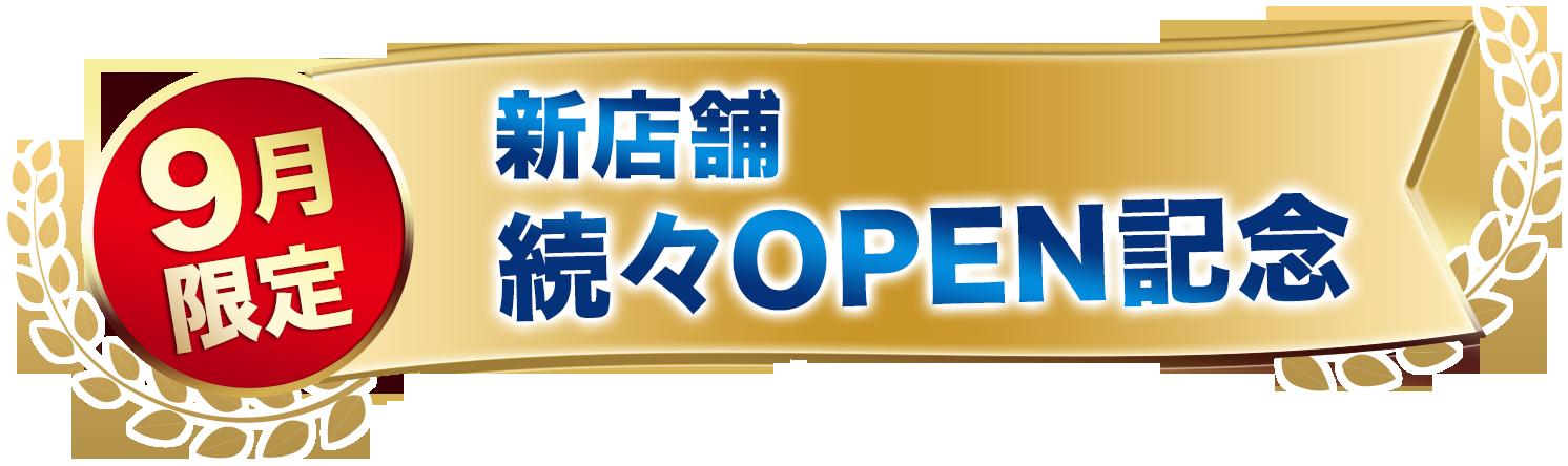 5月限定 神戸・名古屋・札幌 3店舗OPEN記念