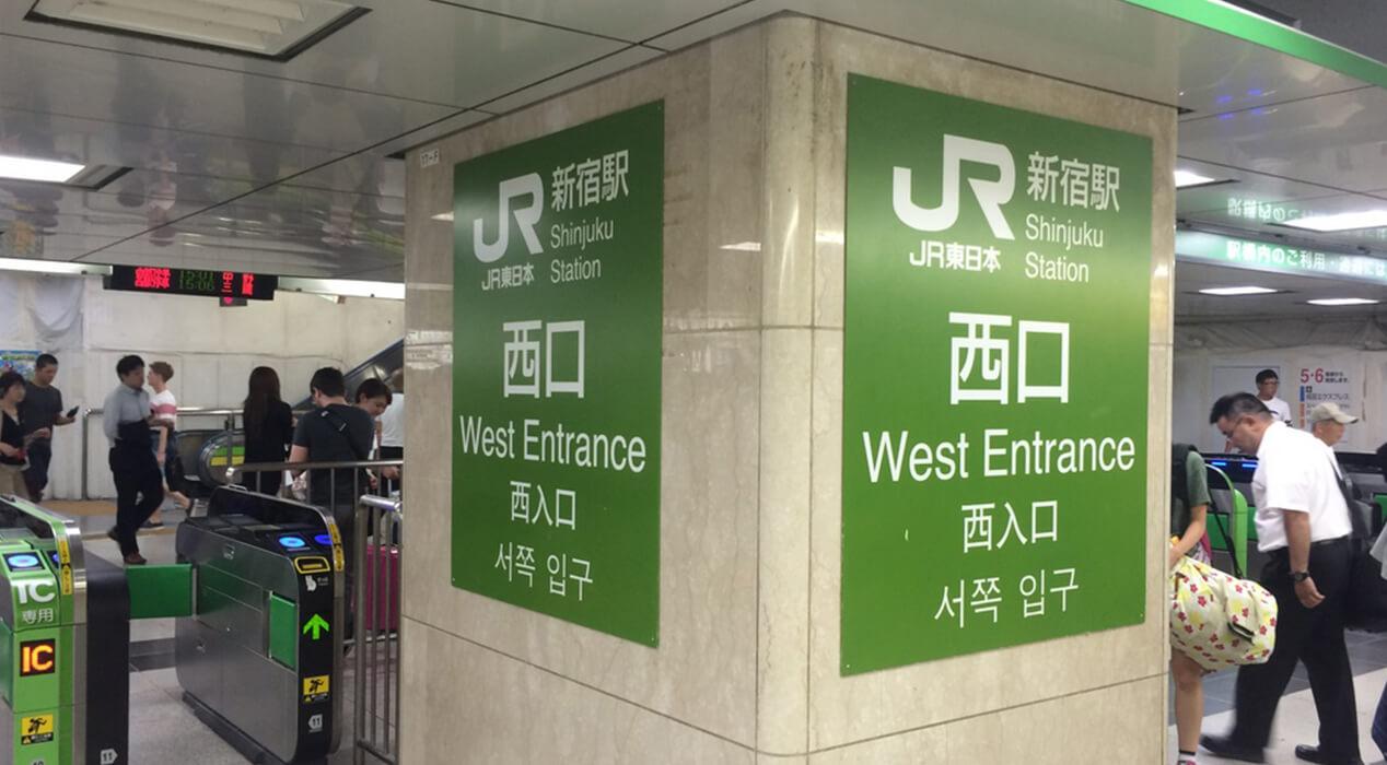 新宿駅からの詳しい道順1