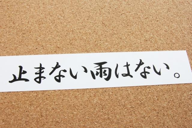 日本語のかっこいい言いまわし 慣用句まとめ 難しい言葉や単語の意味