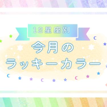 【4月】恋愛運を上げる星座別ラッキーカラーは?