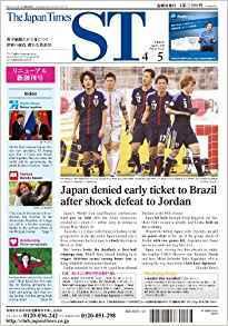 japan times st 表紙