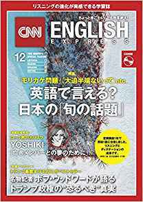 CNN ENGLISH EXPRESS 表紙