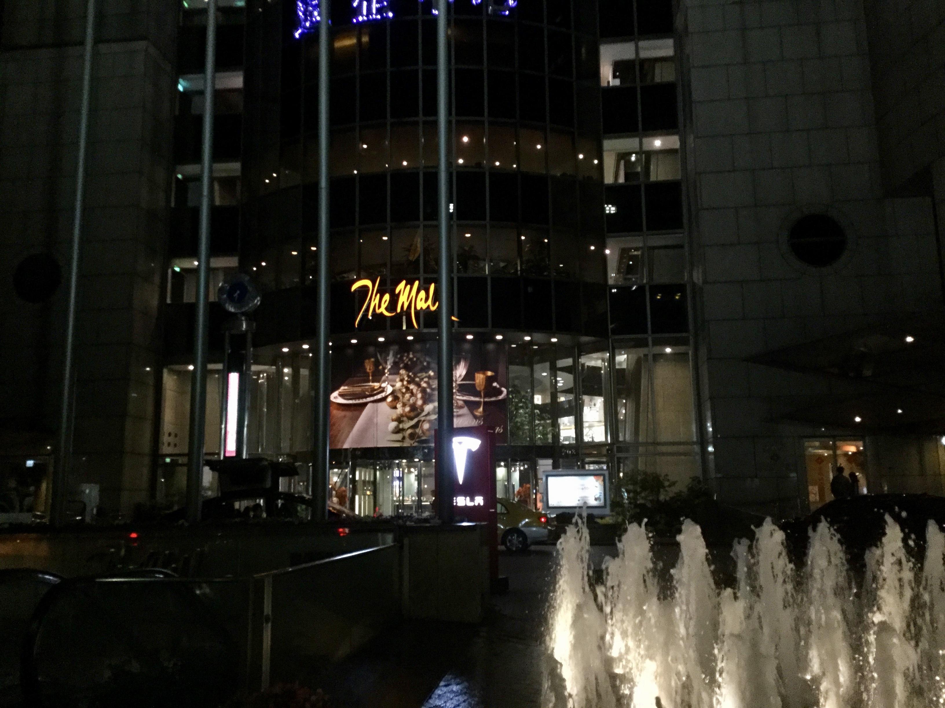 Mallと噴水の写真です。