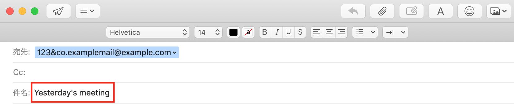メールの件名の例